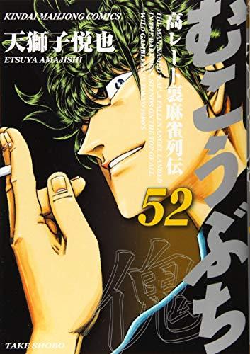 むこうぶち 52 (近代麻雀コミックス)