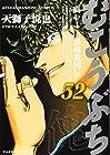 むこうぶち 高レート裏麻雀列伝 第52巻