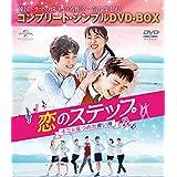 恋のステップ~キミと見つめた青い海~ BOX(コンプリート・シンプルDVD‐BOX5,000円シリーズ)(期間限定生産)
