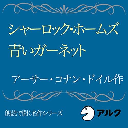 『青いガーネット』のカバーアート