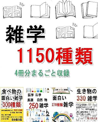 zatugaku sennhyakugojyusyrui yonnsatu marugoto syuuroku (Japanese Edition)