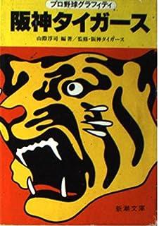 Hanshin Tigers - Baseball graffiti (Mass Market Paperback) (1983) ISBN: 4101290024 [Japanese Import]