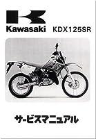 カワサキ サービスマニュアル 99925-1087-05