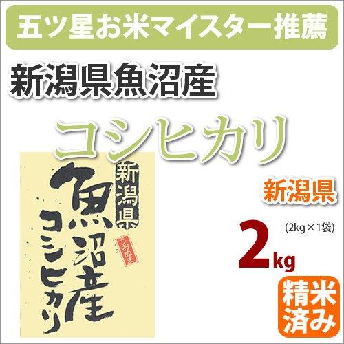戸塚正商店 新米 新潟県魚沼産「コシヒカリ こしひかり」2kg 1年産