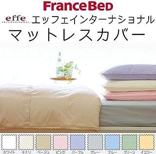 フランスベッド フランスベッド エッフェ インターナショナル マットレスカバー セミダブル用 約122×195cm Francebed EFFE グリーン