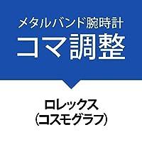 コマ詰めサービス金属ベルト[ロレックス(コスモグラフ)]ROLEX(Cosmograph)