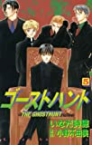 ゴーストハント(5) (なかよしコミックス)