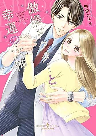 傲慢ドクターと幸運の女神 (エメラルドコミックス/ハーモニィコミックス)