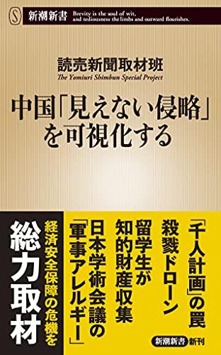 中国「見えない侵略」を可視化する (新潮新書)
