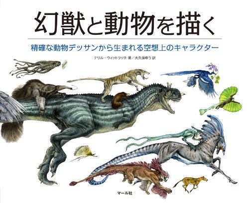 幻獣と動物を描くの詳細を見る