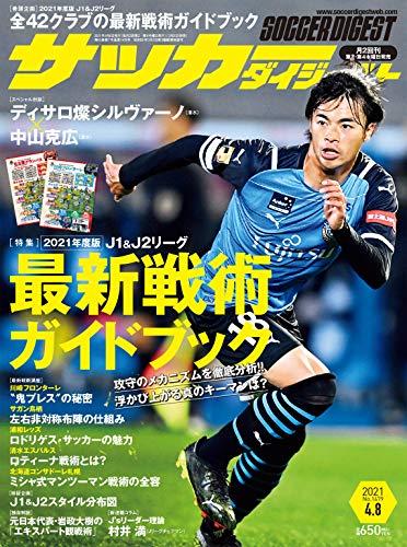 サッカーダイジェスト 2021/4/8号 [雑誌]