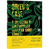 Queen's Case: A Collection of Contemporary Jamaican Short Stories (Chinese Edition)