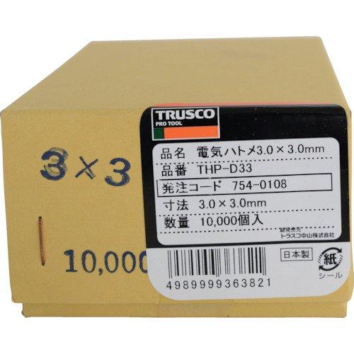 トラスコ TRUSCO 電気ハトメ 3.0X3.0 10000個 THP-D33 1パック 10000個 754-0108
