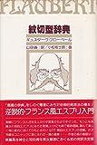 紋切型辞典 (1982年)