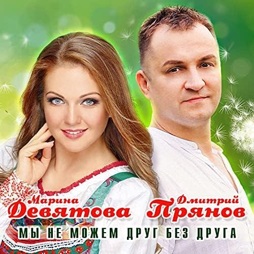 Дмитрий Прянов & Марина Девятова