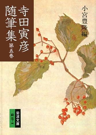 寺田寅彦随筆集 (第5巻) (岩波文庫)