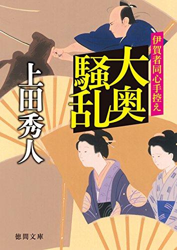 大奥騒乱: 伊賀者同心手控え (徳間文庫)