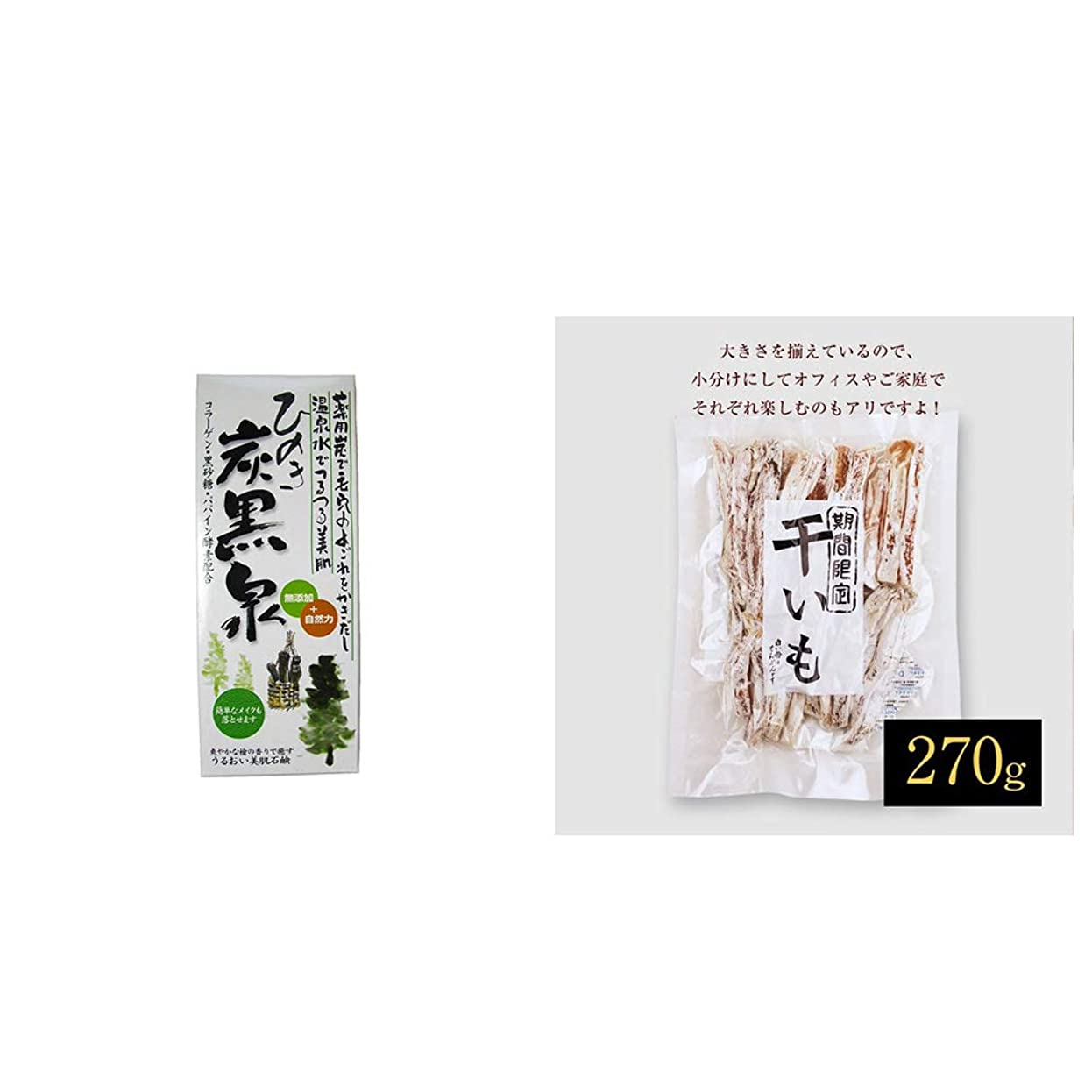 喜び駅固有の[2点セット] ひのき炭黒泉 箱入り(75g×3)?干いも(270g)