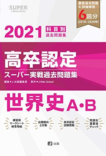 2021年高卒認定スーパー実戦過去問題集 世界史 (SUPER J-Book Series)