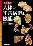 カラー図解人体の正常構造と機能[全10巻縮刷版]