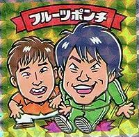 ビックリマン×よしもと芸人 コレクターシール フルーツポンチ 連合-04