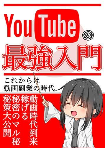 youtube (Japanese Edition)