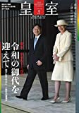 皇室 THE IMPERIAL FAMILY 令和元年夏83号 (お台場ムック)