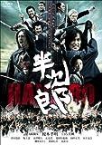 半次郎  [DVD] image