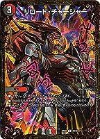 リロード・チャージャー UGC デュエルマスターズ 逆襲のギャラクシー 卍・獄・殺!! dmrp06-g05