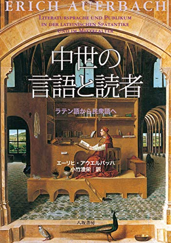 中世の言語と読者─ラテン語から民衆語へ[新装版]