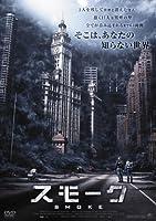 スモーク [DVD]