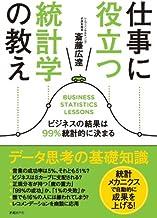 表紙: 仕事に役立つ統計学の教え | 斎藤 広達