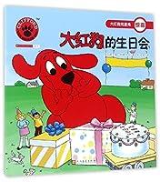 大红狗的生日会(2017年新版)
