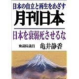 日本を衰弱死させるな 雑誌『月刊日本』電子版