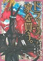 ドラゴン、家を買う。 コミック 1-7巻セット