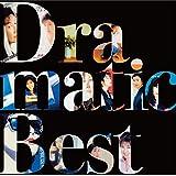 Dramatic Best~ドラマ・映画主題歌集~