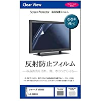 メディアカバーマーケット シャープ AQUOS LC-32H30 [32インチ(1366x768)]機種用 【反射防止 テレビ用液晶保護フィルム】