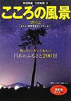こころの風景2012 - [よみうり風景写真コンテストより]