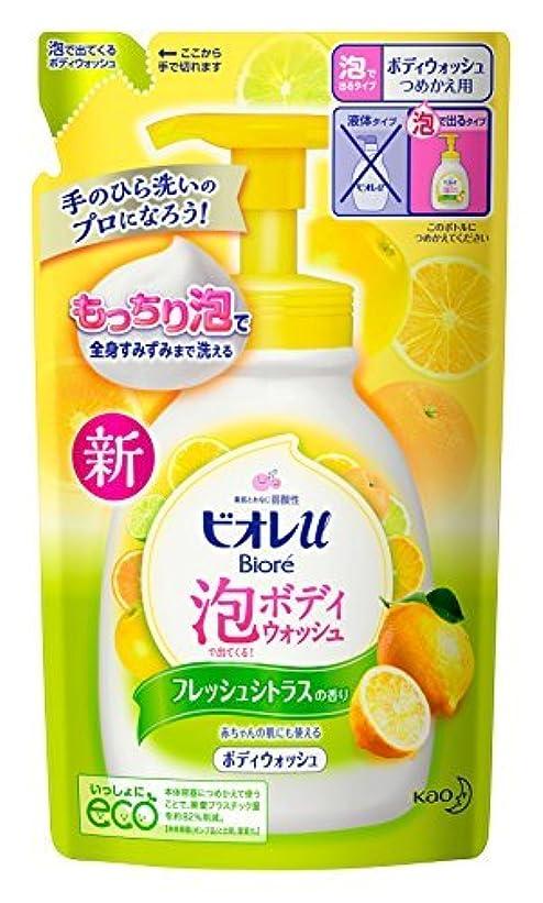 うなずく広告主付録ビオレu 泡で出てくるボディウォッシュ つめかえ用 シトラス 480ml Japan