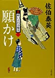 願かけ 新・酔いどれ小籐次(二) (文春文庫)
