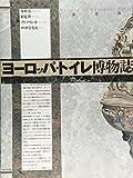 ヨーロッパ・トイレ博物誌 新装版 第2版 (第3空間選書)