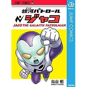 """銀河パトロール ジャコ (ジャンプコミックスDIGITAL)"""""""