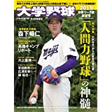 大学野球 2019 秋季リーグ戦展望号 2019年 9/20 号 (週刊ベースボール増刊)