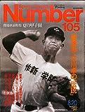 Number (ナンバー) 1984年 8月20日号 豪速球・江川卓の伝説 (Sports Graphic Number)