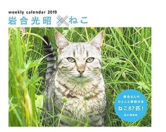 カレンダー2019 岩合光昭×ねこ (ヤマケイカレンダー2019)