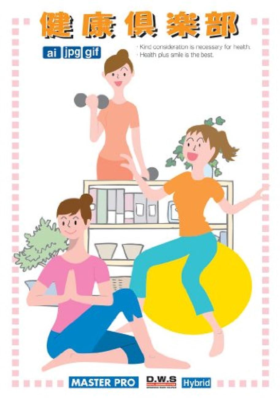 床を掃除するマカダム離婚健康倶楽部