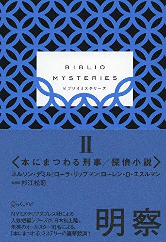 BIBLIO MYSTERIES II  (ビブリオミステリーズ 2 )