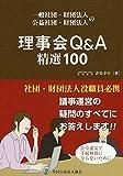 一般社団・財団法人 公益社団・財団法人の理事会Q&A精選100