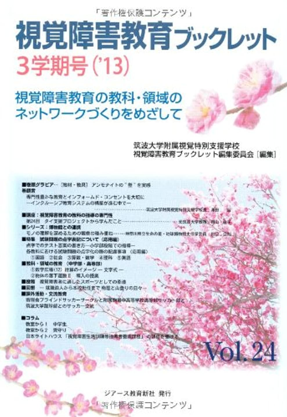 仮定演じるヒューマニスティック視覚障害教育ブックレット Vol.24