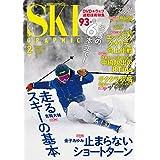 月刊スキーグラフィック2020年2月号